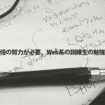 人一倍の努力が必要、Web系の訓練生の勉強方法