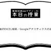 【職業訓練本日の授業】最後のEXCEL授業/Googleアナリティクスの基本