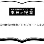 【職業訓練本日の授業】涙涙の最後の授業/ジョブカードのまとめ