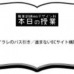 【職業訓練本日の授業】イラレのパス引き/進まないECサイト構築