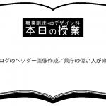【職業訓練本日の授業】ブログのヘッダー画像作成/県庁の偉い人が来た