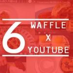 試してみたい!YOUTUBEで見られるワッフルメーカーの面白い使い方動画6選