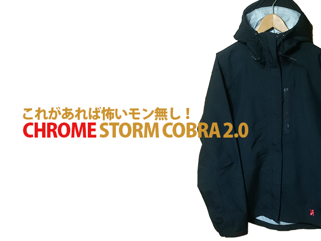 chrome-storm