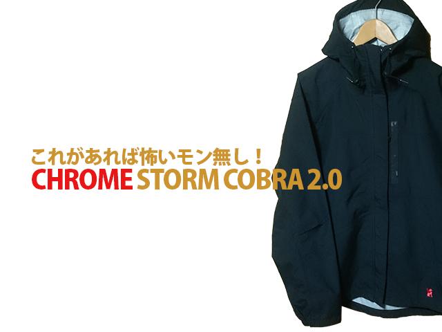 これがあれば怖いモンなし!『CHROME STORM COBRA 2.0』レビュー