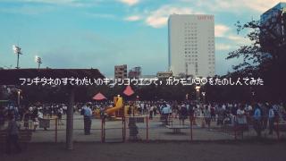 フシギダネの巣で話題の錦糸公園で、ポケモンGOを楽しんでみた
