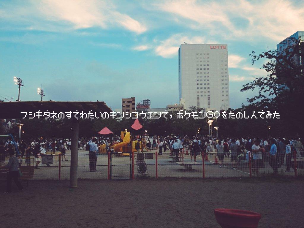 kinshi-park-pokemon
