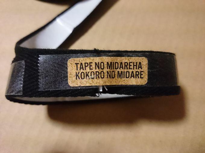 バーテープを止めるテープ