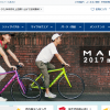 自転車をパーツから組む時に利用したいオンラインストア3選