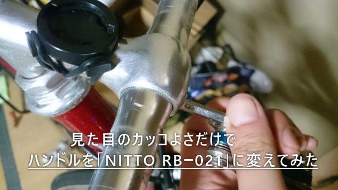 見た目のかっこよさだけでハンドルをブルホーン「日東(NITTO)RB-021」に替えてみた
