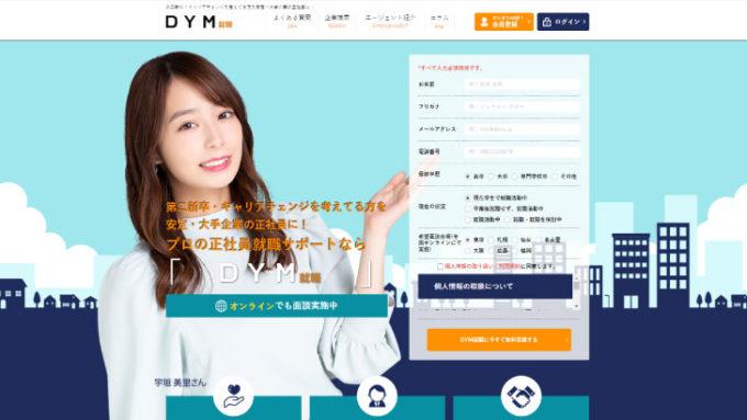 DYM就職公式サイト画像